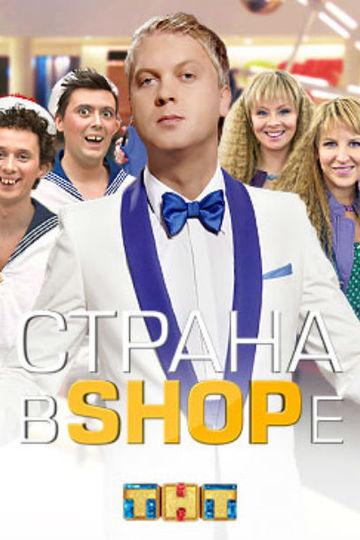 Страна в Shope (show)