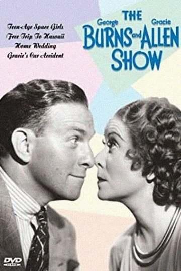 Шоу Джорджа Бернса и Грейси Аллен / The George Burns and Gracie Allen Show (сериал)