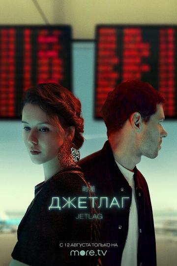 Джетлаг (сериал)