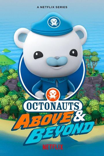 Octonauts: Above & Beyond (сериал)
