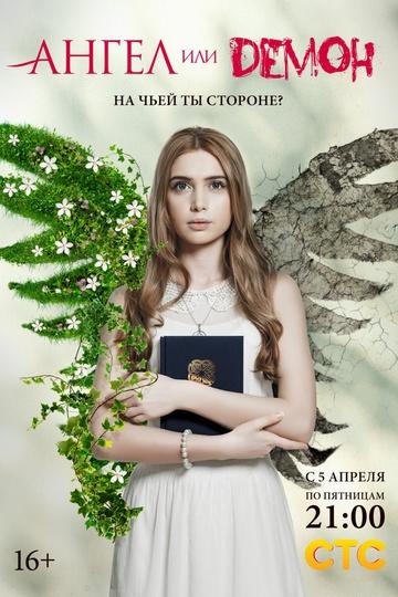 Ангел или демон (show)