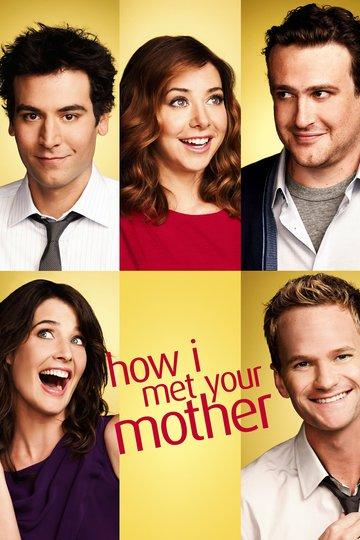Как я встретил вашу маму / How I Met Your Mother (сериал)