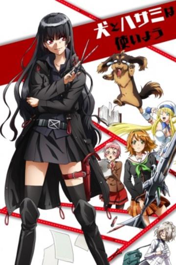 Inu to Hasami wa Tsukaiyou (anime)