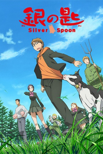 Silver Spoon / 銀の匙 (anime)