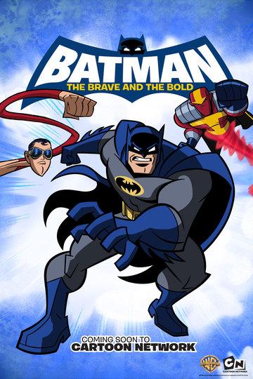 Бэтмен: Отвага и смелость / Batman: The Brave and the Bold (сериал)