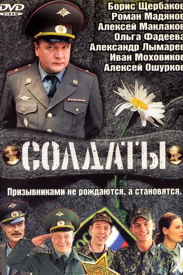 Солдаты (show)