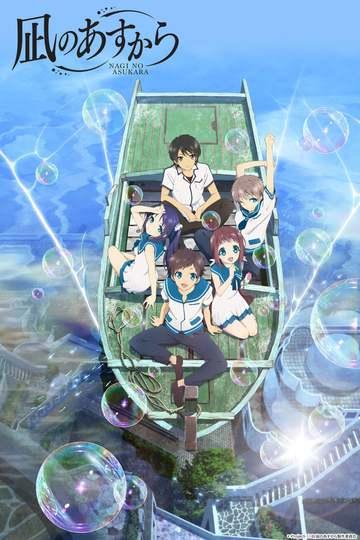 Безоблачное завтра / Nagi no Asukara (аниме)