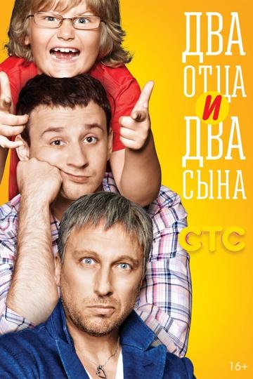 Два отца и два сына (show)