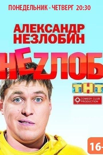 Неzлоб (сериал)