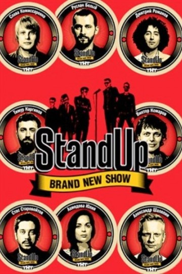 Stand Up (show)
